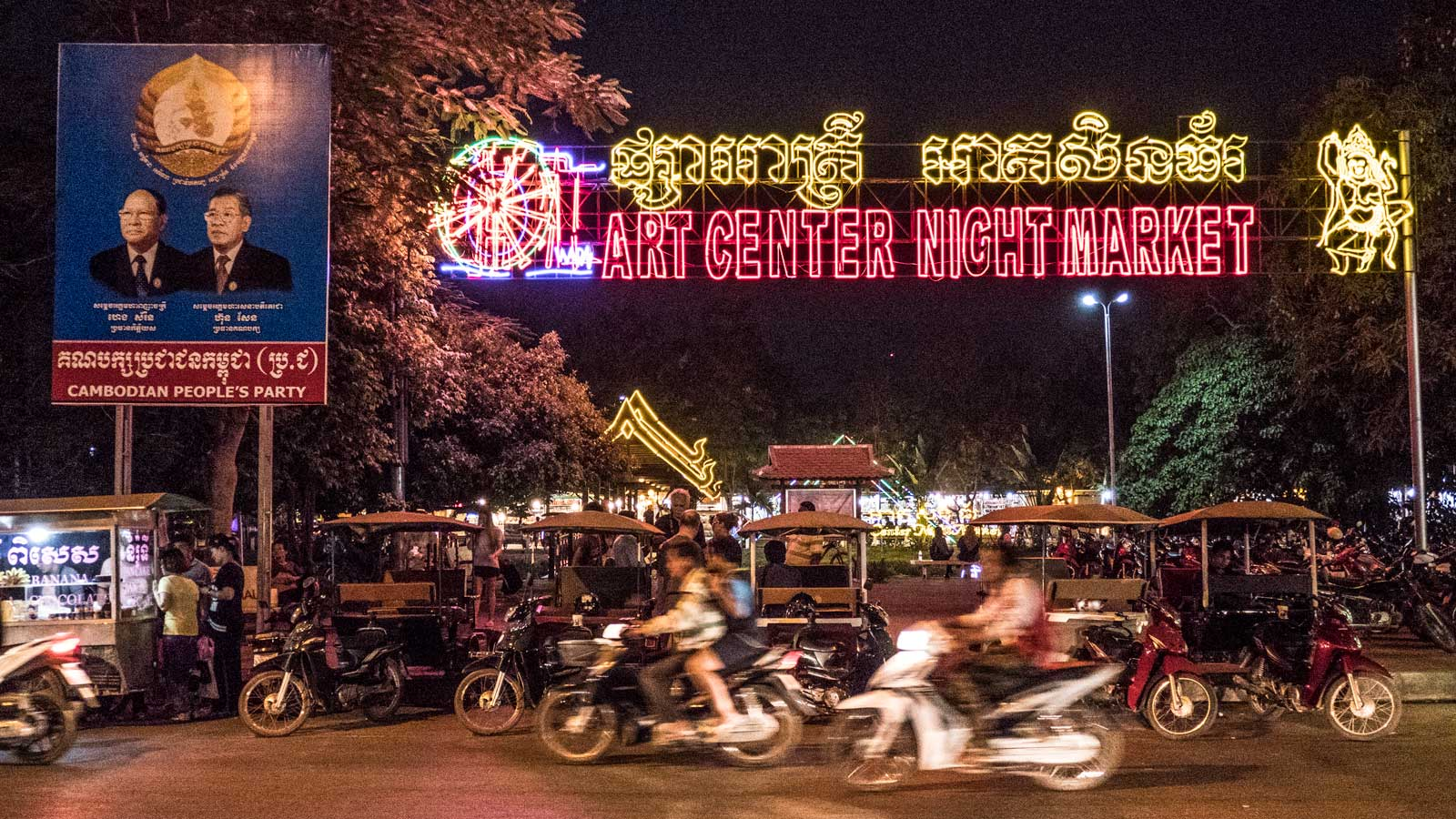 Art Center Night Market Siem Reap Cambodia