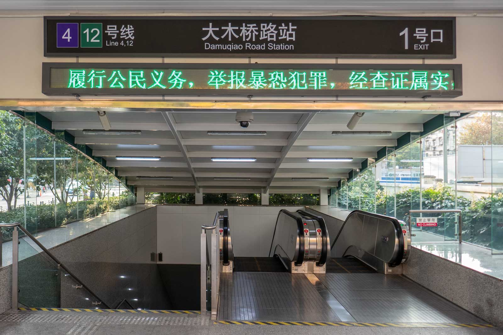 Damuqiao Road Shanghai Metro Station